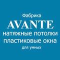 AVANTE, Установка потолков в Славянском районе