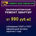 РЕМОНТ ДЛЯ СВОИХ.РФ, Косметический ремонт торговых площадей в Королёве