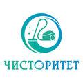 Чисторитет - Современная клининговая компания, Химчистка в Городском округе Владимир