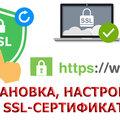Настройка SSL