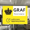 Граф, Капитальный ремонт квартиры в Вахитовском районе