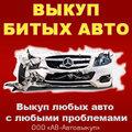 АВ-Автовыкуп, Автоэкспертиза в Рязани