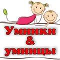 Умники и умницы, Репетиторы по английскому языку в Оренбургской области