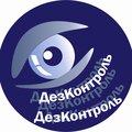 ДезЦентр, Услуги обеззараживания в Дивноморском