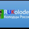 Колодцы России, Монтаж водоснабжения и канализации в Ганусовском сельском поселении
