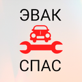 ЭВАК-СПАС, Эвакуатор для легковых авто в Приморском районе
