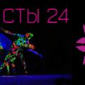 Артисты 24, Организация интерактива на мероприятиях в Катунине