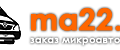 Заказ микроавтобусов 22-й регион, Заказ пассажирских перевозок в Барнауле