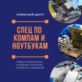 Спец по Компам и Ноутбукам, Замена шлейфа матрицы в Челябинске