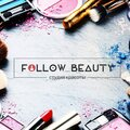 Follow Beauty Family, Чистка лица ультразвуковая в Кузьминках