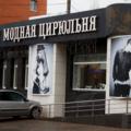 Модная Цирюльня, Услуги парикмахера в Советском районе