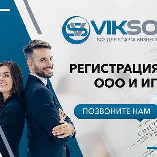 """ООО """"ВИКСО"""""""