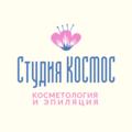 Студия Косметологии и Эпиляции КОСМОС, Услуги косметолога в Нижегородском районе