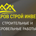 ООО ПрофСтройИнвест, Монтаж фасадов в Городском округе Павловский Посад