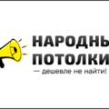 Народные Потолки, Установка потолков в Витебской области