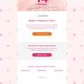 Дизайн E-mail письма