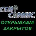 Сейф-Сервис, Вскрытие замка в Городском округе Новосибирск