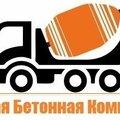 Первая Бетонная Компания, Бетонные работы в Кизильском районе