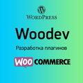 Woodev, Блог в Жуковском