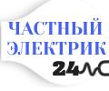 Услуги электрика 24, Установка светодиодной ленты в Железнодорожном