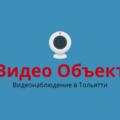 Видео Объект, Монтаж домофона в Ульяновске
