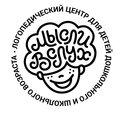 Логопедический центр, Занятия с логопедом в Самарском районе