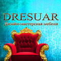 Дресуар, Авторская мебель на заказ в Москве и Московской области