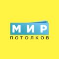 ООО Мир Потолков , Монтаж натяжного потолка в Уфе