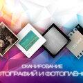 Оцифровка фотоплёнки и фотографий