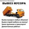mover 44, Вывоз мусора в Костромской области