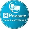 ВРемонте!, Ремонт торгового оборудования в Березовском сельсовете
