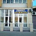 Быт-ремонт, Диагностика в Москве