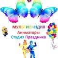 Агенство детских праздников МультиЛандия , Праздник для детей в Городском округе Дубна