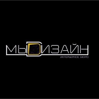 МыDизайн