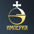 Веб-студия «Империя», SMM-продвижение в Городском поселении поселке Красном-на-Волге