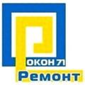 Ремонт окон-71, Ремонт окон и балконов в Чернском районе