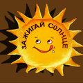 Солнце, Пошив на заказ в Есиповом