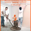 РеалМастер, Ремонт квартир и домов в Санкт-Петербурге и Ленинградской области