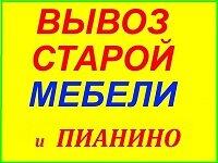 Утиль-НСК
