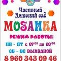 """Частный Детский сад"""" Мозаика"""""""