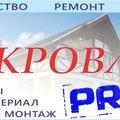 Кровля Profi, Монтаж обогрева кровли в Свердловской области