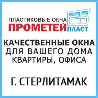 ООО Прометей Пласт
