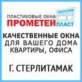 ООО Прометей Пласт, Внутренняя отделка деревянной вагонкой в Хайбуллинском районе