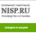 Гипермаркет памятников Нисп.ру, Другое в Подольске