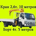 Василий Г., Услуги манипулятора в Куйбышевском районе