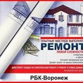 РБК-Воронеж, Услуги дорожного строительства в Петропавловском сельском поселении
