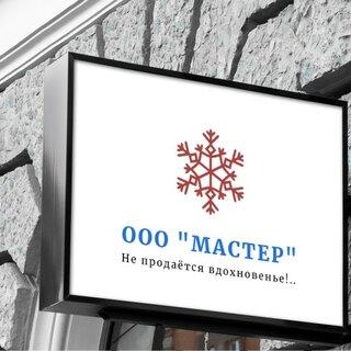 """ООО """"Мастер"""""""