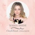 Maria Bride, Услуги в сфере красоты в Балашихе
