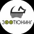 Зоотюнинг, Услуги для животных в Москве