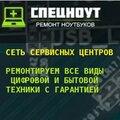 СпецНоут, Ремонт мобильных телефонов и планшетов в Латном